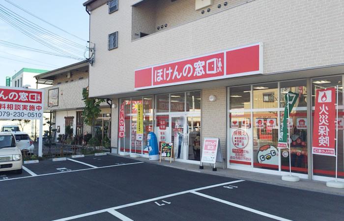 ほけんの窓口姫路大津店の店舗画像