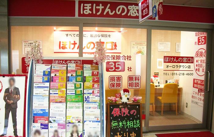 ほけんの窓口オーロラタウン店の店舗画像