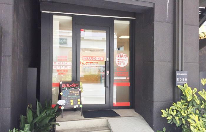 ほけんの窓口仙台駅前店の店舗画像