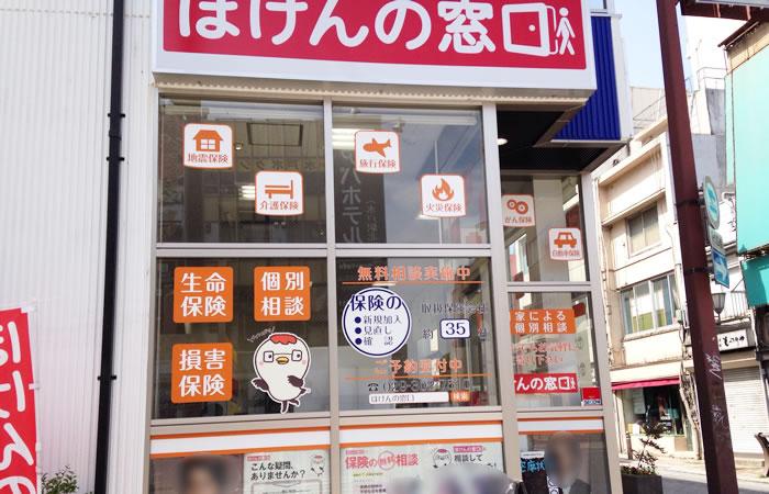 ほけんの窓口水戸店の店舗画像