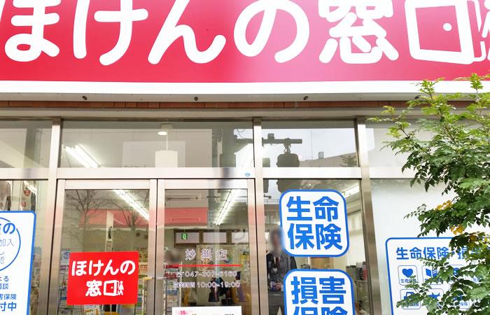ほけんの窓口妙典店の店舗画像