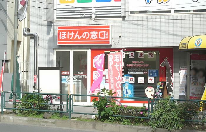 ほけんの窓口文京白山店の店舗画像