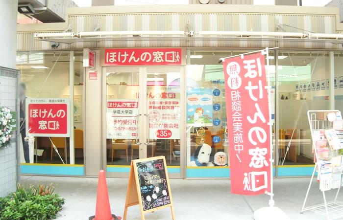 ほけんの窓口学芸大学店の店舗画像
