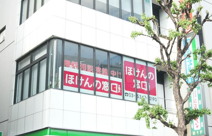 ほけんの窓口荻窪北口駅前店の店舗画像