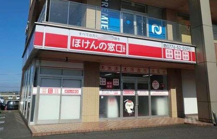 ほけんの窓口福井大和田店の店舗画像