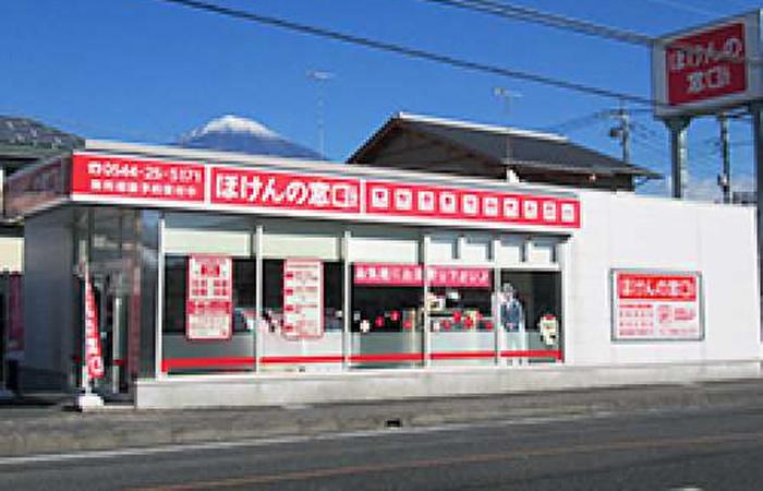 ほけんの窓口富士宮店の店舗画像