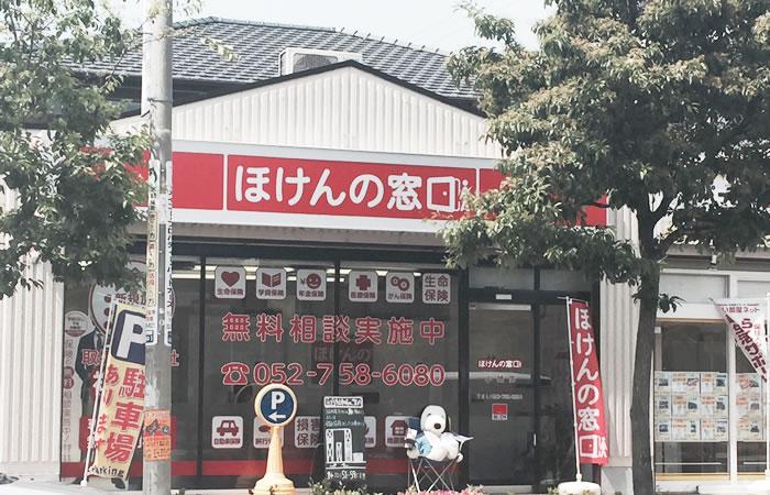 ほけんの窓口守山小幡駅前店の店舗画像