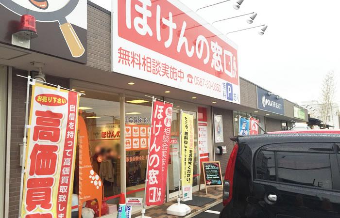 ほけんの窓口リーフウォーク稲沢店の店舗画像