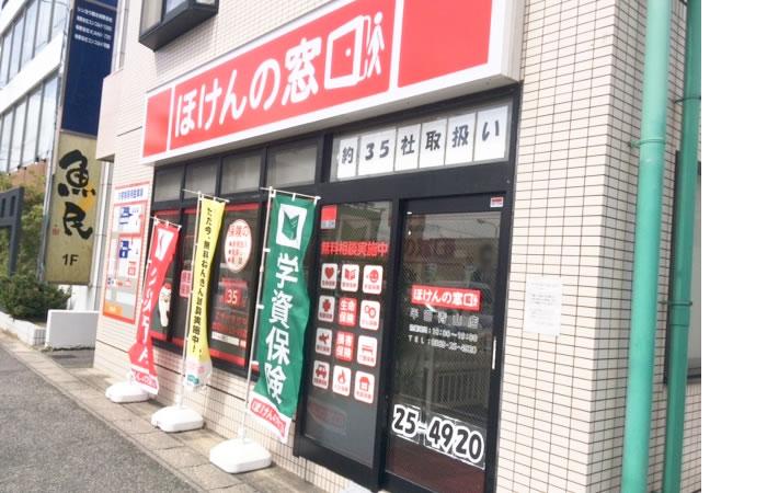 ほけんの窓口半田青山店の店舗画像