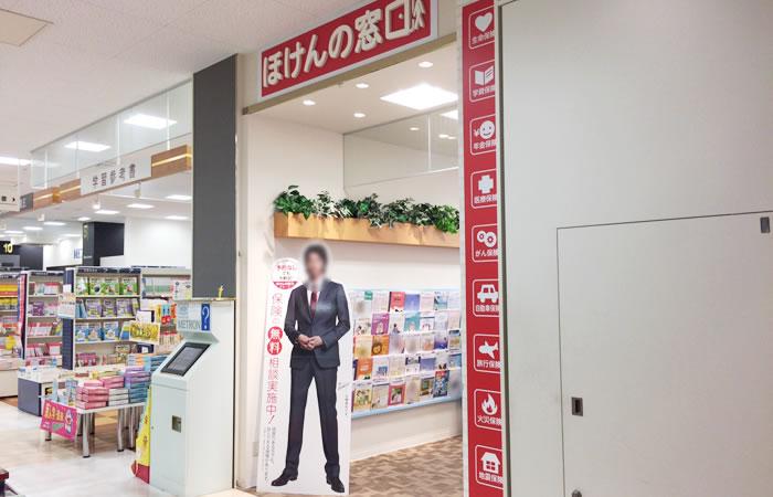 ほけんの窓口御影クラッセ店の店舗画像