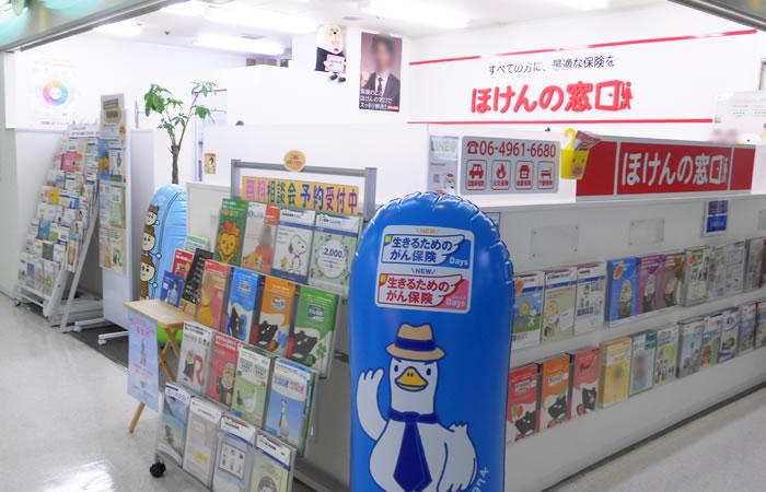 ほけんの窓口阪急塚口店の店舗画像