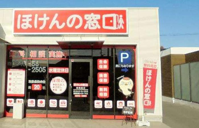 ほけんの窓口東尾道店の店舗画像