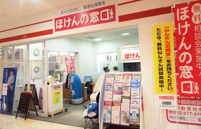 ほけんの窓口コマーシャルモール博多店の店舗画像