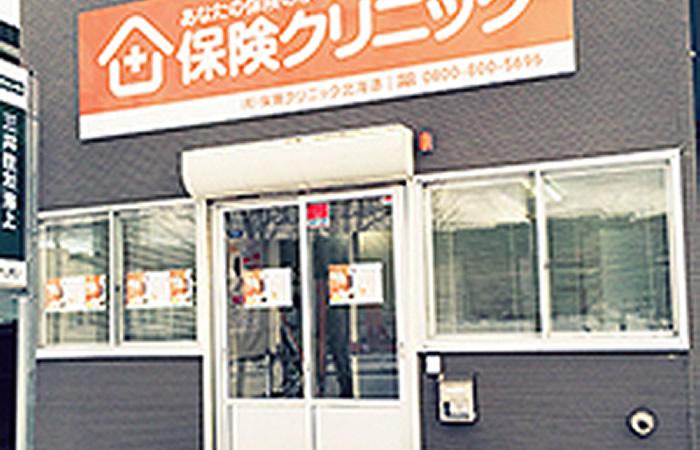 保険クリニック日高店の店舗画像