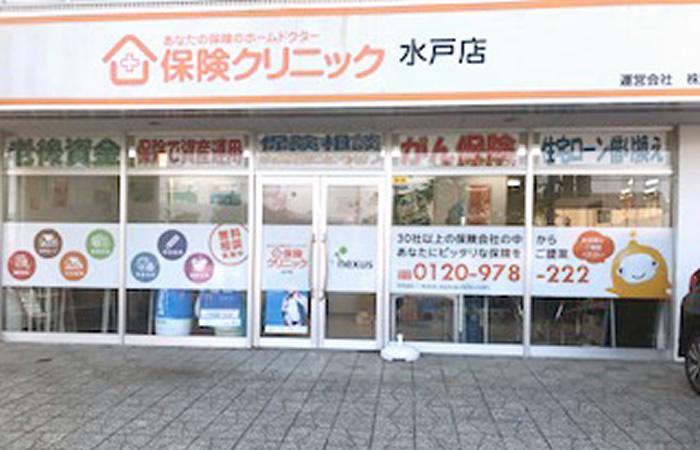 保険クリニック水戸店の店舗画像