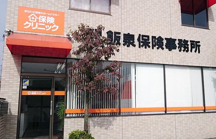 保険クリニック宇都宮駅西口店の店舗画像