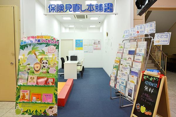 保険見直し本舗イオン秋田中央店の店舗画像
