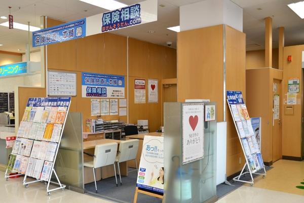 保険見直し本舗八王子イトーヨーカドー店の店舗画像