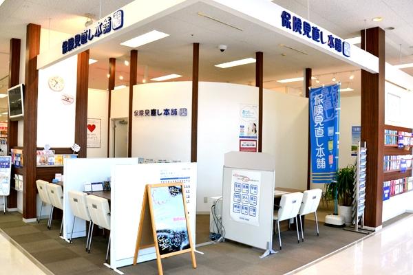 保険見直し本舗拝島イトーヨーカドー店の店舗画像