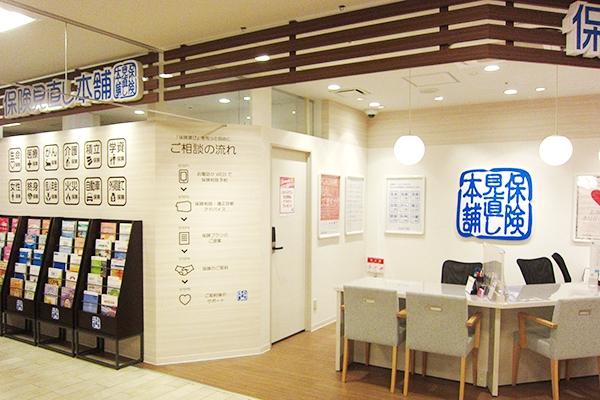 保険見直し本舗京王多摩センターSC店の店舗画像