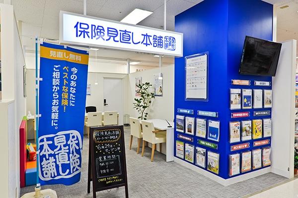 保険見直し本舗綱島イトーヨーカドー店の店舗画像