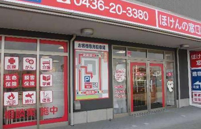 ほけんの窓口五井店の店舗画像