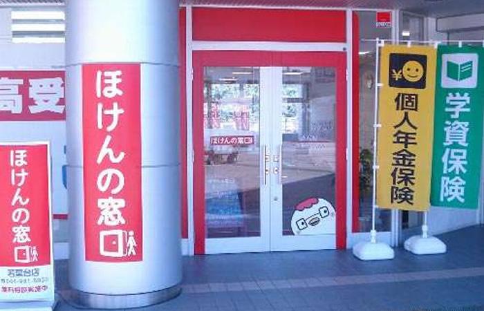 ほけんの窓口稲城若葉台店の店舗画像