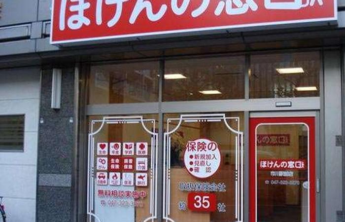 ほけんの窓口市川駅前店の店舗画像