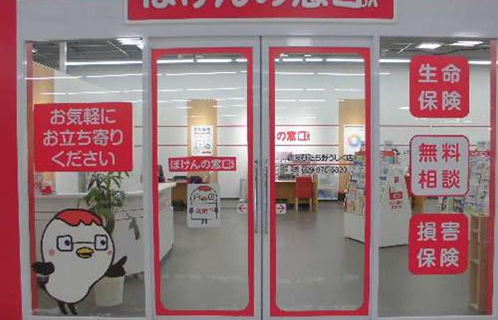 ほけんの窓口西友ひたち野うしく店の店舗画像