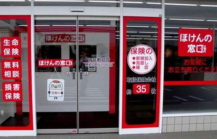 ほけんの窓口甲斐敷島店の店舗画像