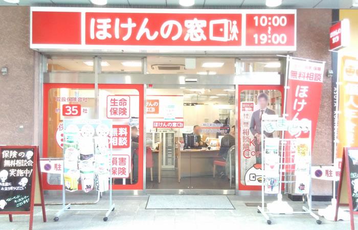 ほけんの窓口神戸新長田店の店舗画像