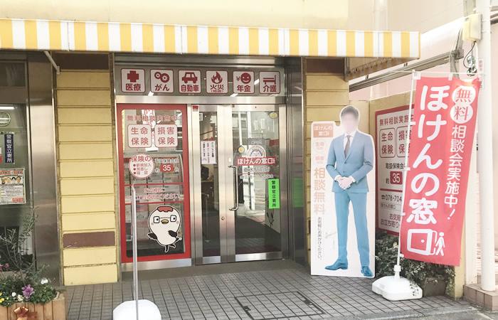 ほけんの窓口垂水駅前店の店舗画像