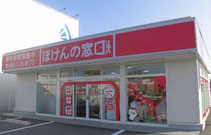 ほけんの窓口鳥取店の店舗画像