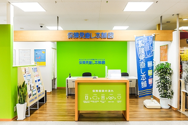保険見直し本舗府中西原サミット店の店舗画像