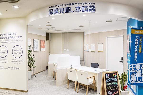 保険見直し本舗京急百貨店・上大岡駅店の店舗画像