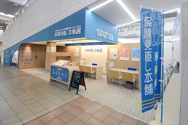 保険見直し本舗栃木ジョイフル本田宇都宮店の店舗画像