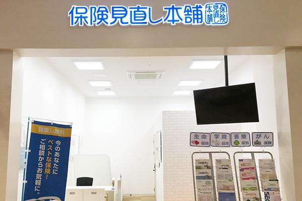 保険見直し本舗イオンモールとなみ店の店舗画像