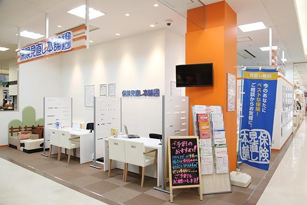 保険見直し本舗太平通りヨシヅヤ店の店舗画像