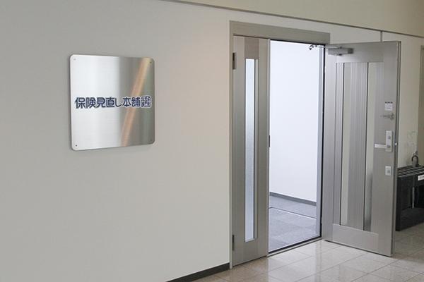 保険見直し本舗大和西大寺駅前店の店舗画像