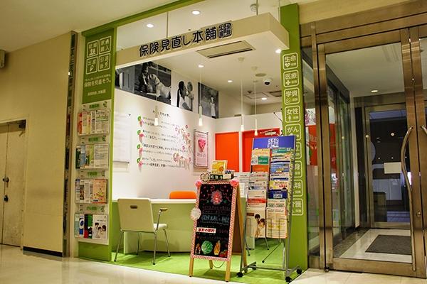 保険見直し本舗長崎駅アミュプラザ店の店舗画像
