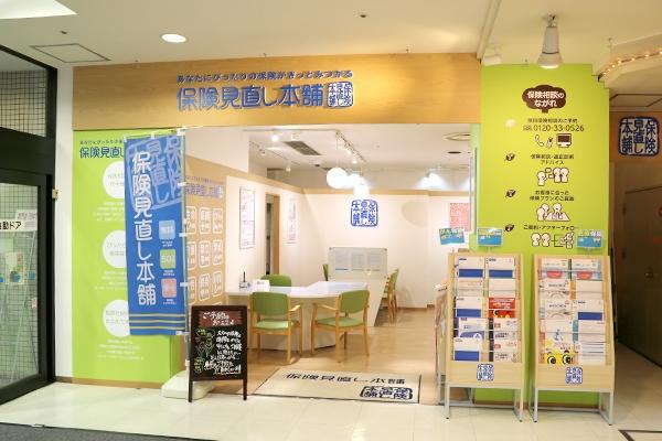 保険見直し本舗長崎チトセピア店の店舗画像