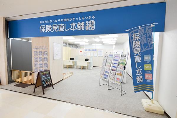 保険見直し本舗熊本中央イオン店の店舗画像
