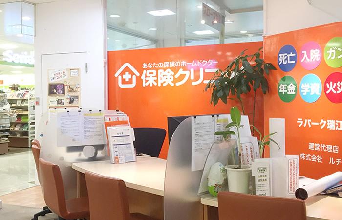 保険クリニックラパーク瑞江店の店舗画像