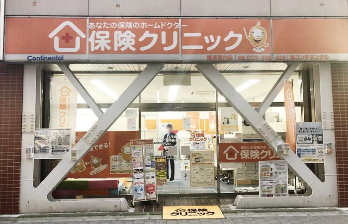 保険クリニック横浜関内店の店舗画像