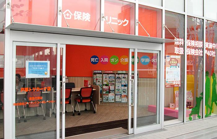 保険クリニック戸塚トツカーナ店の店舗画像