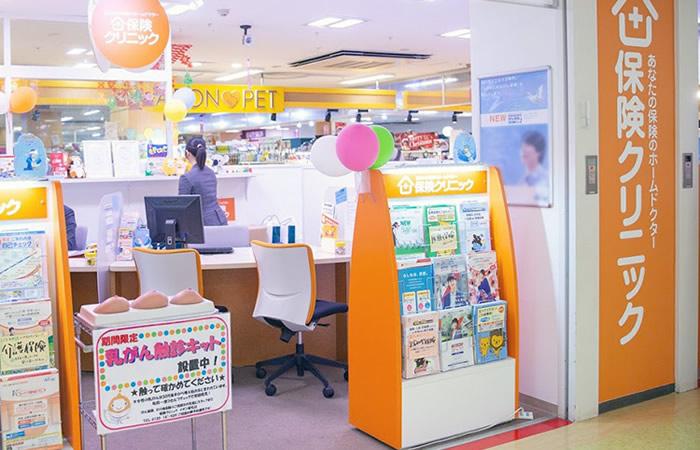 保険クリニックイオン稲毛店の店舗画像