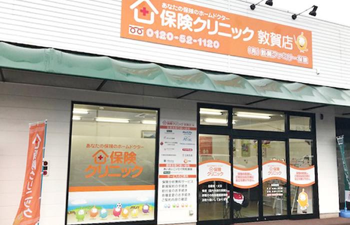 保険クリニック敦賀店の店舗画像