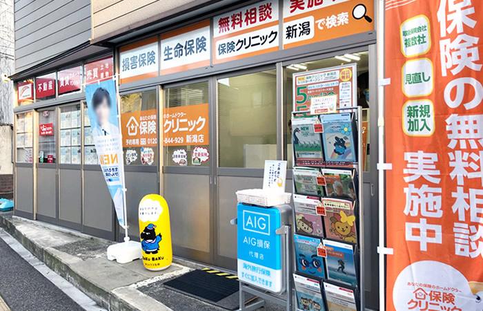 保険クリニック新潟店の店舗画像