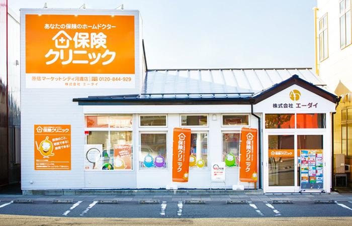 保険クリニック原信マーケットシティ河渡店の店舗画像