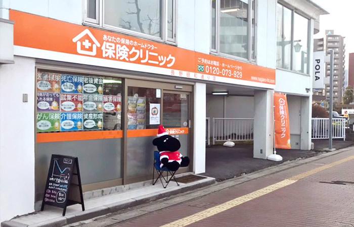 保険クリニック長野昭和通り店の店舗画像